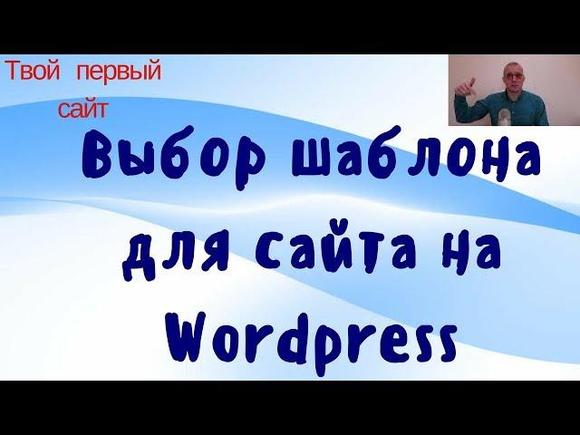 Как выбрать шаблон на Wordpress для Вашего сайта / Продолжаем создавать сайт. Урок №4