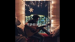 不許你注定一人 Never Be Alone Dear Jane Cover by Jay Fung 馮允謙