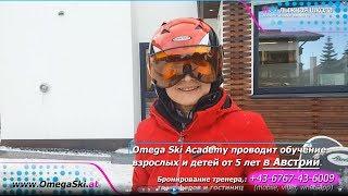 ОТЗЫВ №62 в 5 раз эффективней о технологии обучения Марина инструктор LECH Sankt Anton