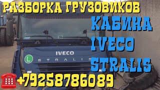Кабина IVECO STRALIS AS440S48T Cursor13 EVRORAZBORKA.RU(Запчасти БУ из Европы Отправка по России! Разборка WWW.EVRORAZBORKA.RU +79384468254 Iveco Ивеко Stralis Стралис Eurotech Евротех..., 2013-09-18T15:10:23.000Z)