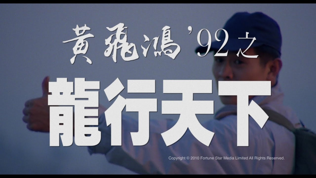 Download [Trailer] 黃飛鴻92之龍行天下 ( The Master ) - Restored Version
