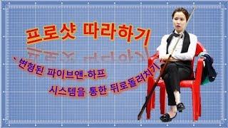 [당구-조이빌리아드] 16편 변형된 하프시스템을 통한 뒤로돌려치기(Feat 김진아)(하편)(3쿠션, 캐롬)