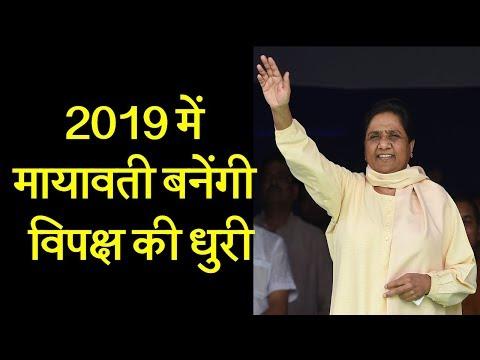 2019 में मायावती बनेंगी विपक्ष की धुरी | Dalit Dastak