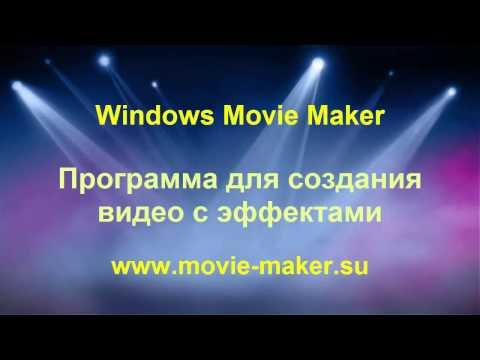 Новая программа для создания видео с эффектами!