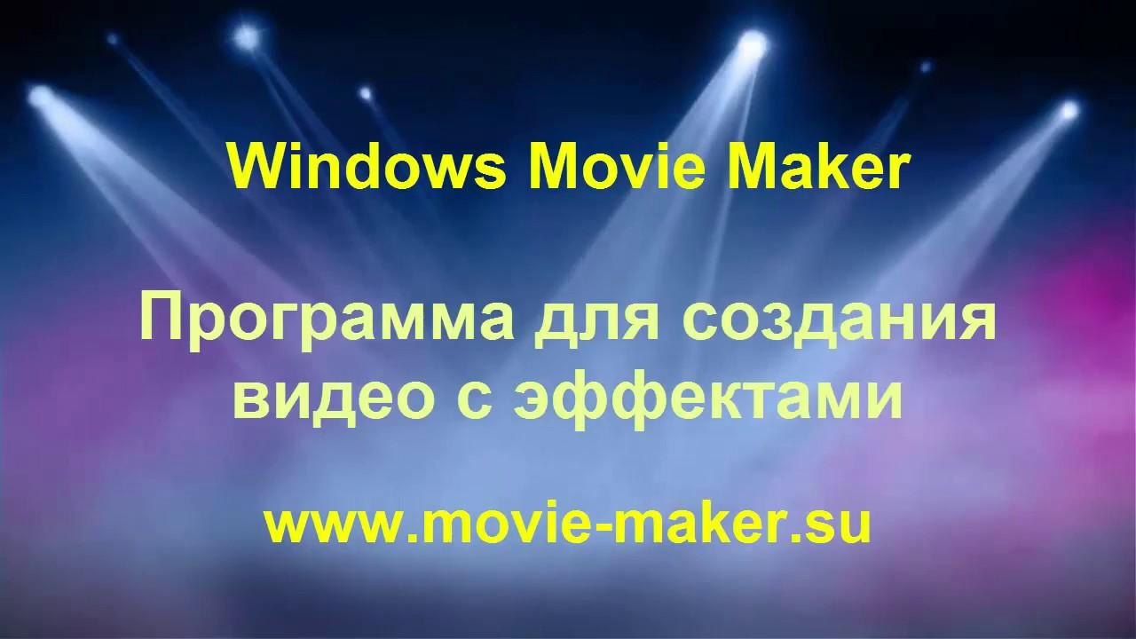 Программа для раскрутки видео в youtube