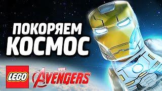 ПОКОРЯЕМ КОСМОС - LEGO Marvel's Avengers (DLC)