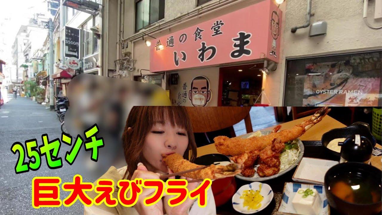 定食百名店のメガ海老フライに食らいついてみた【大阪 難波 普通の食堂いわま】