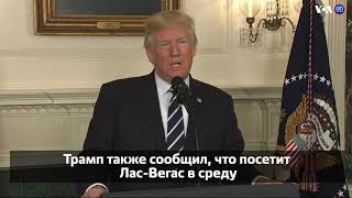 Новости США за 60 секунд. 2 октября 2017 года