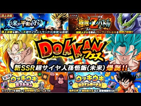 how to get limitless future gohan dokkan