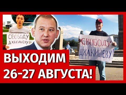 ВЫХОДИМ 26 -
