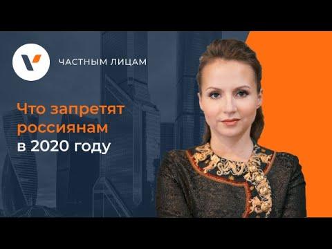 🙅♂️Что запретят россиянам в 2020 году