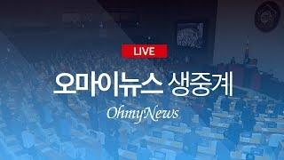 [생중계] 김창룡 경찰청장 후보자 인사청문회 (화면제공…