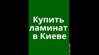 Ламинат Classen. Коллекция Solido Elite. Купить в Киеве.(, 2016-10-15T10:31:28.000Z)