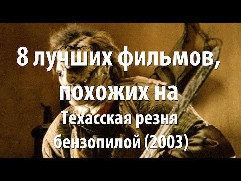 8 лучших фильмов, похожих на Техасская резня бензопилой (2003)