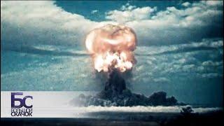 Ядерный век | Большой скачок