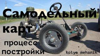 Самодельный Карт (с двигателем от мото Минск)(Всем привет! Я kolya mehanik и я рад приветствовать Вас на своем канале. Здесь вы найдете интересные видео про..., 2016-04-01T21:07:34.000Z)