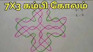7X3 Easy Kambi Kolam | Easy Rangoli Designs #Muggulu #kolam #Rangoli
