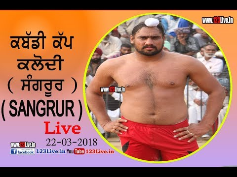 Kaloudi ( Sangrur ) Kabaddi Tournament (Live) 22 March 2018/www.123Live.in