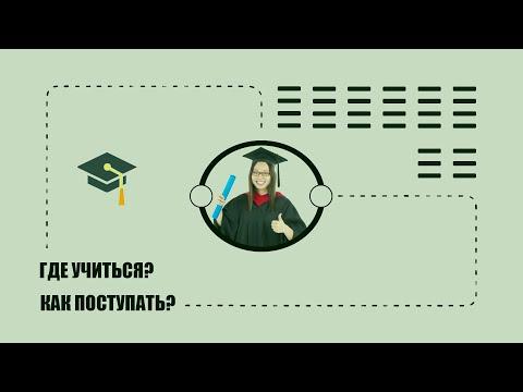 Образование в СНГ. Нужен ли диплом отсюда?