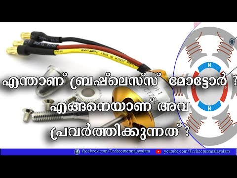 Brushless DC Motor   BLDC   Detailed Explanation In Malayalam