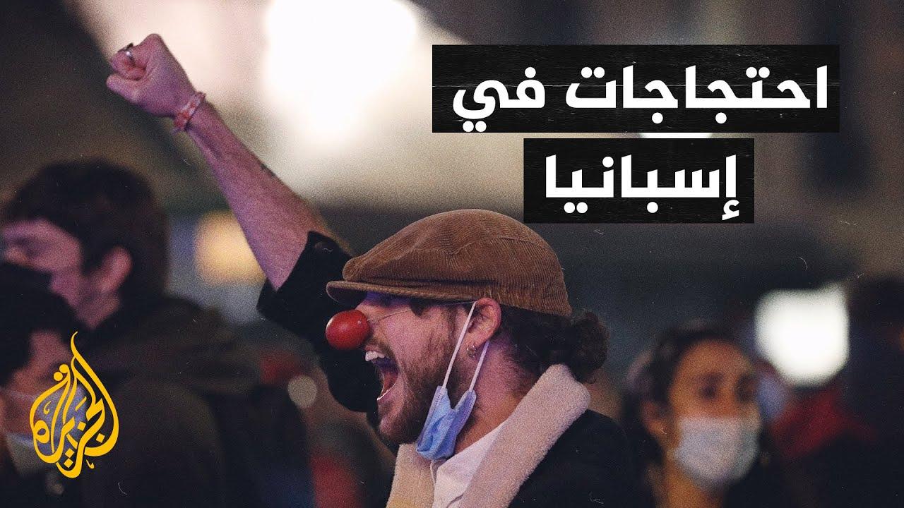 بسبب مغني راب.. مدن إسبانية تشتعل احتجاجا على اعتقال بابلو هاسل  - 12:58-2021 / 2 / 20