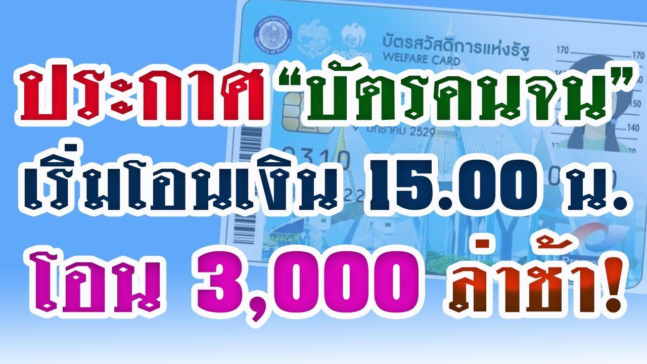 ข่าวด่วน! บัตรคนจนเริ่มโอนเงินได้ ช่วงเวลา 15.00 น. โดยประมาณ /บัตรสวัสดิการแห่งรัฐ /บัตรคนจน