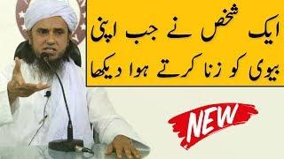 Ek Shakhs Ne Jab Apni Biwi Ko Zina Karte Hue Dekha | Mufti Tariq Masood | Islamic Group