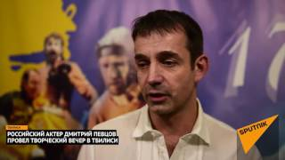 Дмитрий Певцов в восторге от пребывания в Грузии
