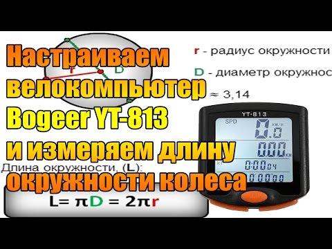 Настраиваем велокомпьютер Bogeer YT-813 и измеряем длину окружности колеса.
