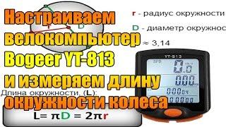 Налаштовуємо велокомп'ютер Bogeer YT-813 і вимірюємо довжину окружності колеса.