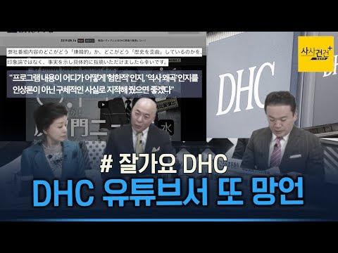 """[사사건건 플러스] """"뭐가 혐한이냐"""" 사과 거부한 DHC TV _0814(수)"""