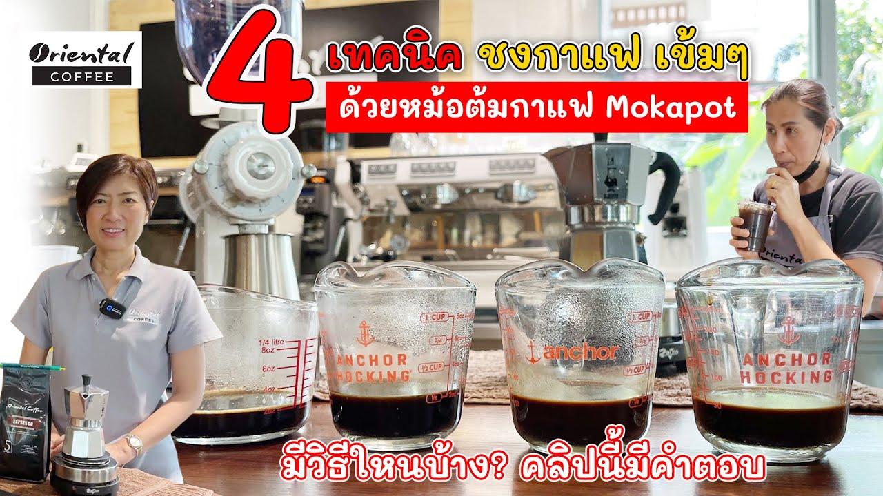 แชร์ วิธีปรับกาแฟให้เข้มขึ้น (ลูกค้าขอกาแฟเข้มๆ) ชงกาแฟหม้อต้ม moka pot เราจะปรับแบบไหนได้บ้าง