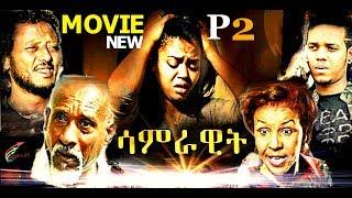 New Eritrean Movie 2019 'Samrawit' P2 by Meron Tesfu (Shiro)