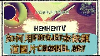 如何做youtube頻道圖案 【channel art 】【fotojet】【影片縮圖】免費線上圖片編輯器來做youtube頻道圖案和影片縮圖