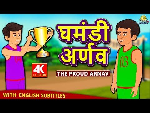 घमंडी अर्णव - Hindi Kahaniya for Kids   Stories for Kids   Moral Stories   Koo Koo TV Hindi