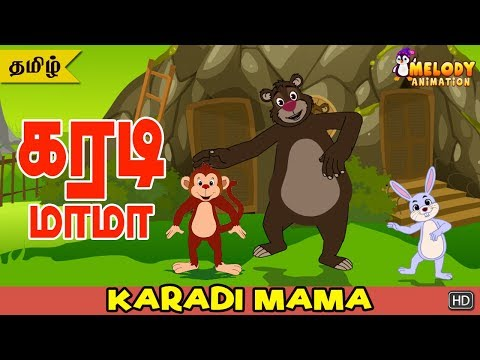 Karadi Mama Karadi Mama | Tamil Kid Song | Tamil Rhymes | Animated Rhyme