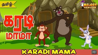 Karadi Mama Karadi Mama | Tamil Kid Songs | Tamil Rhymes | Animierte Reime