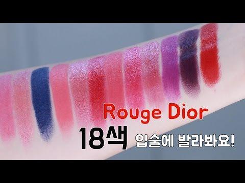 디올 신상 #루즈디올 18가지 컬러 같이 발라봐요! 💋 Rouge Dior 18 shades swatches!