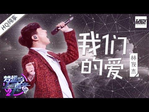 [ 纯享版 ] 林俊杰《我们的爱》《梦想的声音2》EP.11 20180112 /浙江卫视官方HD/
