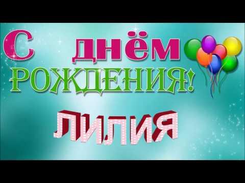 С ДНЁМ РОЖДЕНИЯ ЛИЛИЯ !
