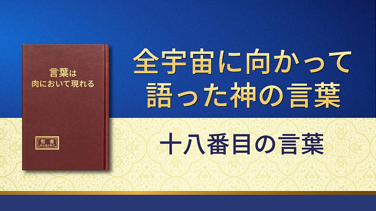 神の御言葉「全宇宙への神の言葉の奥義の解釈:第十八章」