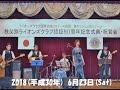 秩父別ライオンズクラブ認証50周年記念式典・祝賀会 滝川ベンチャーズwithキヨチャン演奏曲
