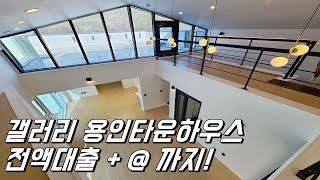 [No.733] 전액대출+추가자금! 용인타운하우스 갤러…