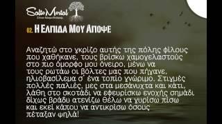 Salto Mortal - Η Ελπίδα μου Απόψε