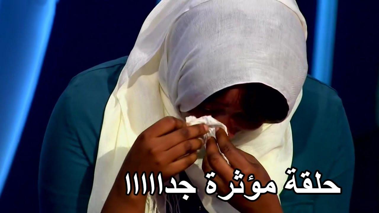 اجمل واطيب فتاة سودانية بكت فأبكت الجميع  فى اكبر حلقة مؤثرة جدا من برنامج المسامح كريم