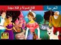 فتاة كسولة فتاة مجتهدة | قصص اطفال | حكايات عربية