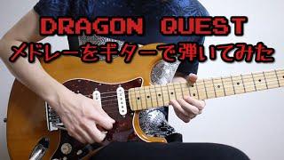 ドラゴンクエストメドレーをギターで弾いてみた-Dragon Warrior Guitar Medley KIKORIきこり