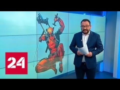 """Роскомнадзор отрицает запрет главы с героем-неонацистом в комиксе """"Марвел"""" - Россия 24"""