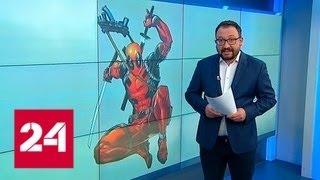 Смотреть видео Роскомнадзор отрицает запрет главы с героем-неонацистом в комиксе