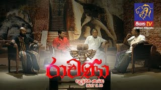 රාවණා - RAVANA | 13 11 2017 | SIYATHA TV | PART 2 Thumbnail